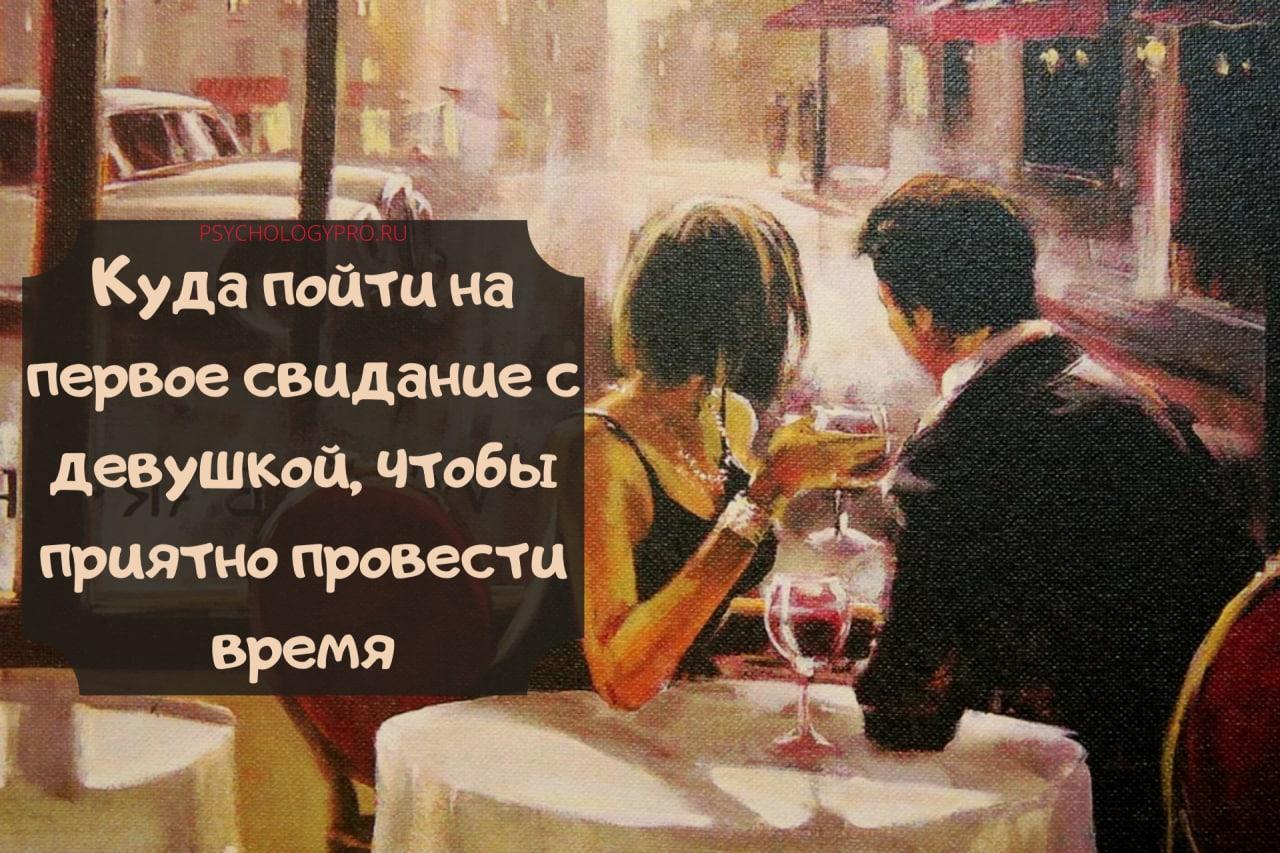 Куда пойти на первое свидание с девушкой, чтобы приятно провести время