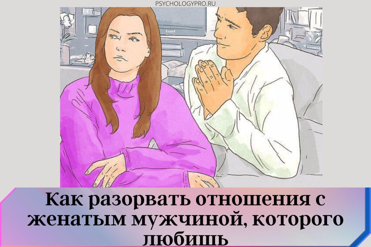 Как разорвать отношения с женатым