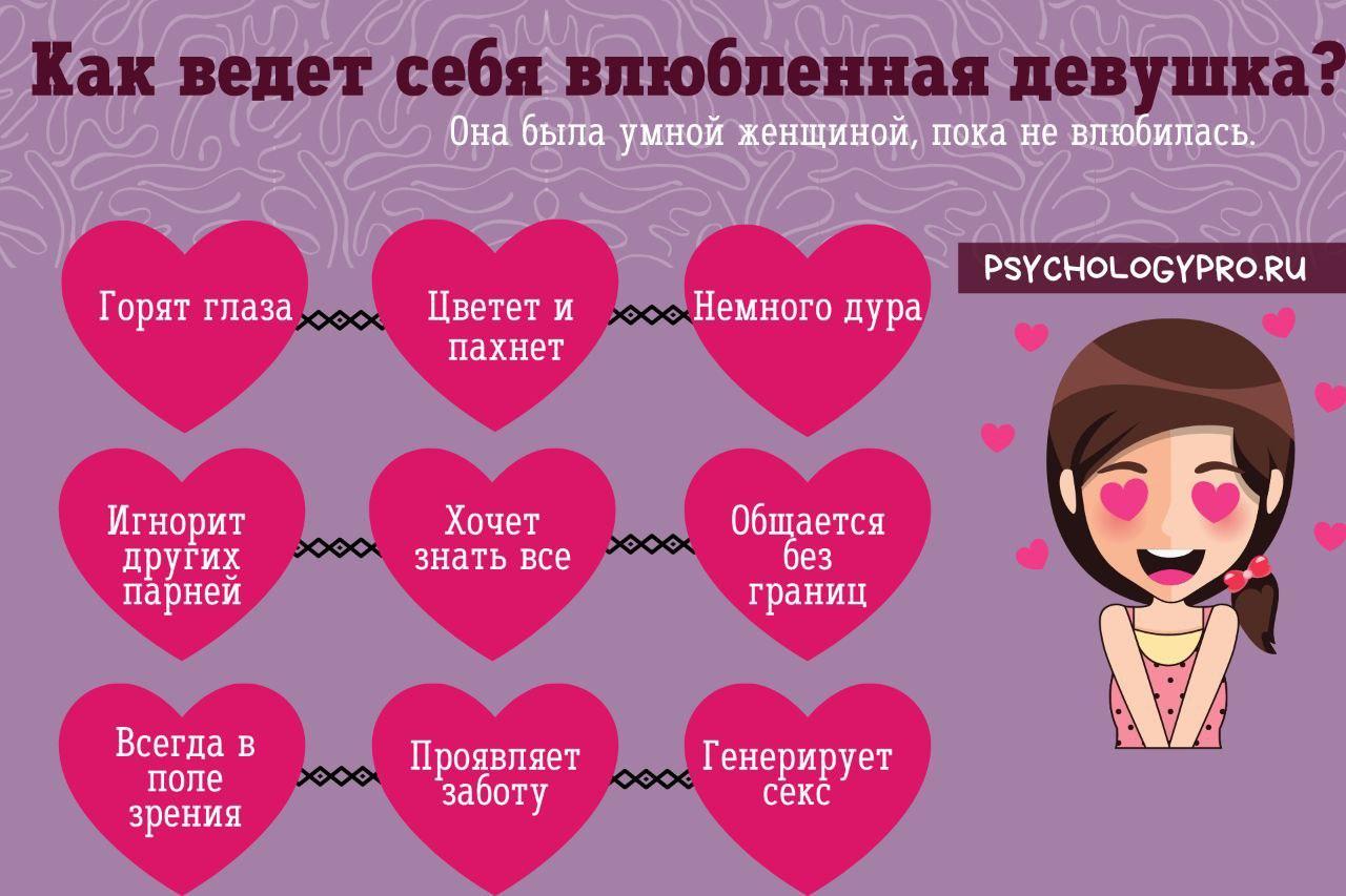 инфографик Влюбленная девушка