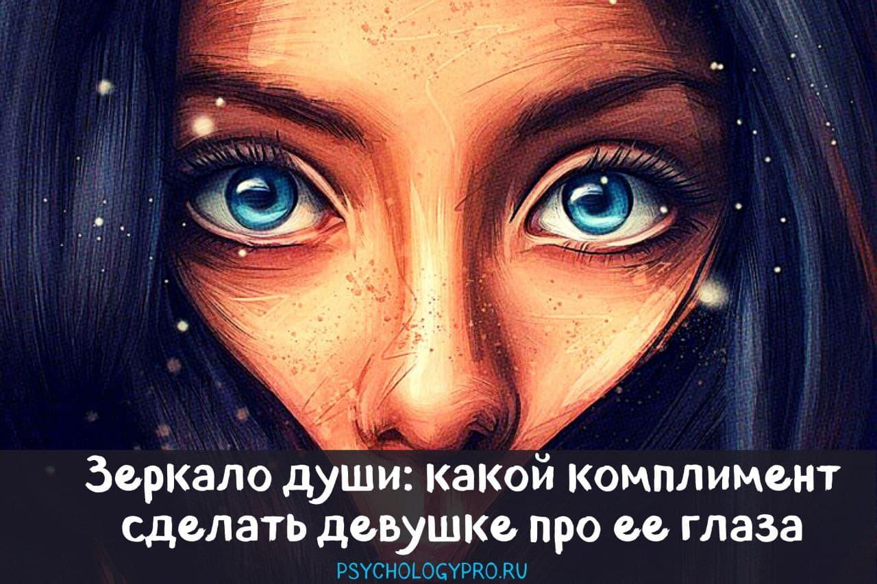 Зеркало души: какой комплимент сделать девушке про ее глаза