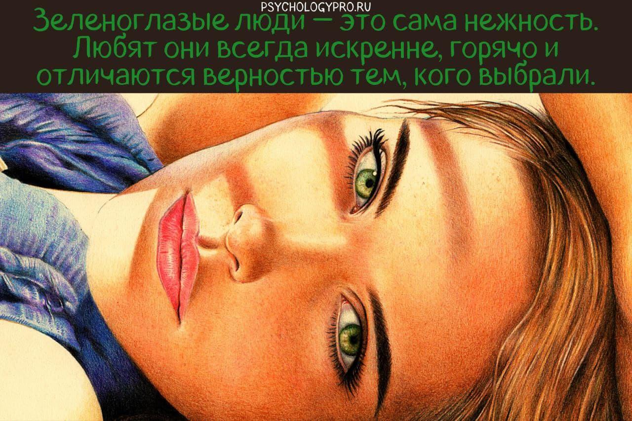Про зеленые глаза