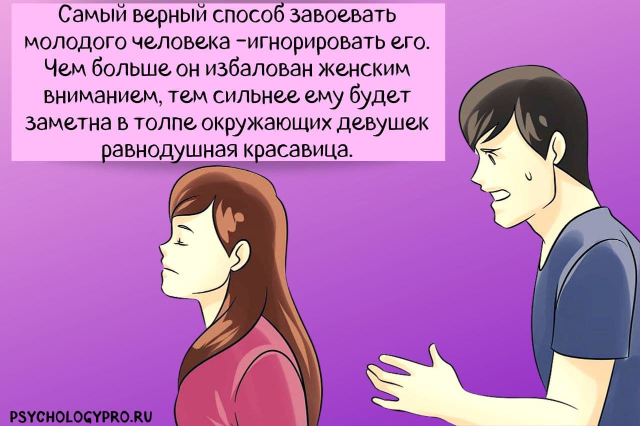 Как правильно игнорировать мужчину