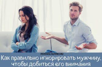 Как правильно игнорировать мужчину, чтобы добиться его внимания