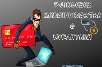 Мошенники в сфере кредитования