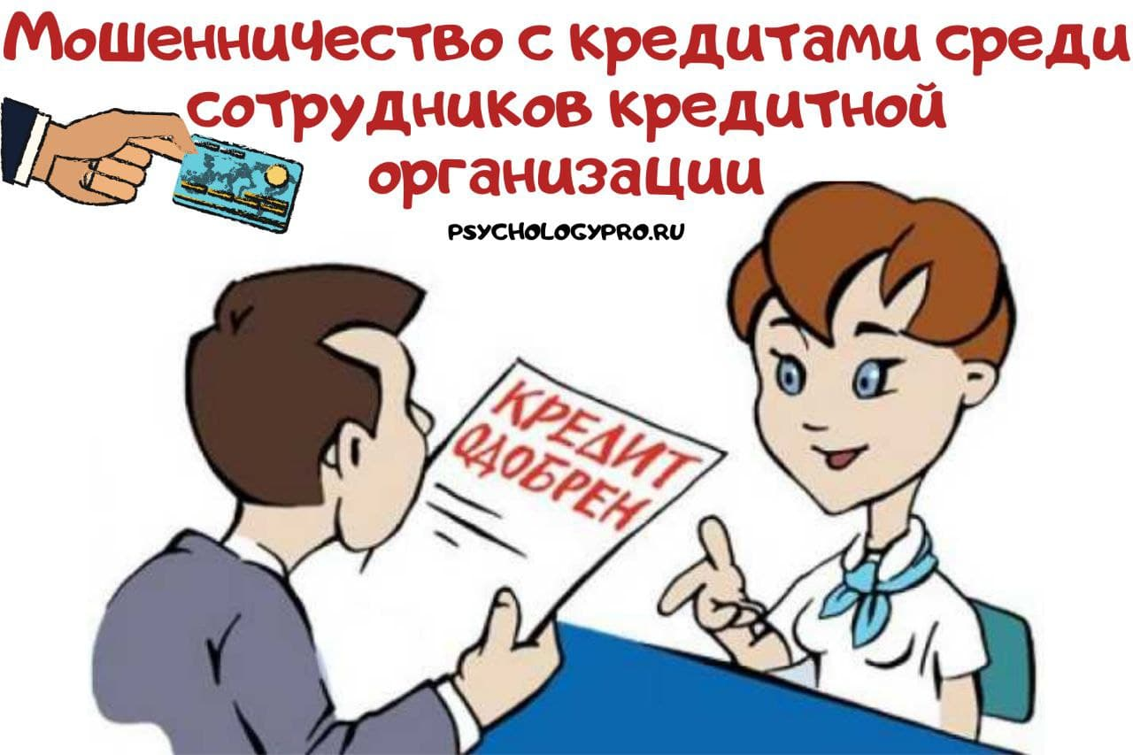 Мошенничество с кредитами среди сотрудников кредитной организации