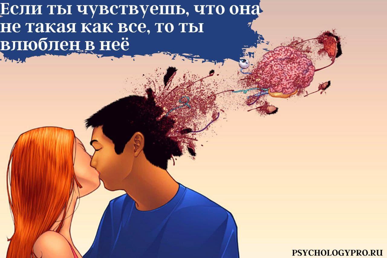 Как влюбляется мужчина: Почему мужчины скрывают свои эмоции