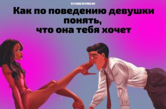 Как по поведению девушки понять, что она тебя хочет