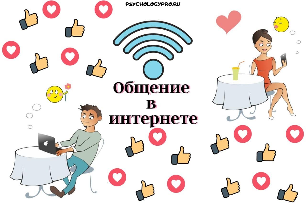 Как подкатить к парню: общение в интернете