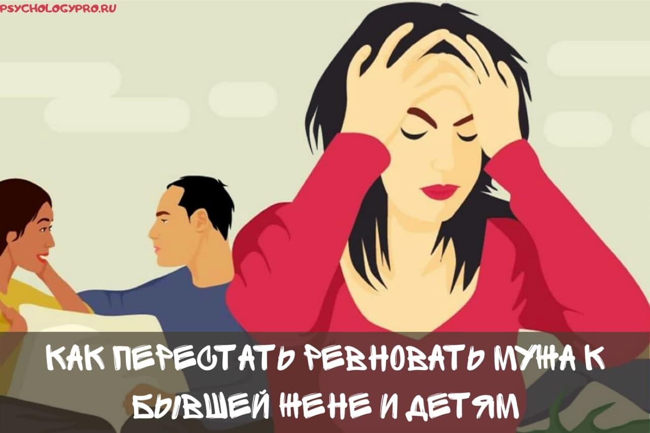 Ревность к бывшей жене