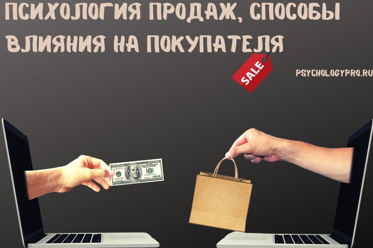 Психологии продаж