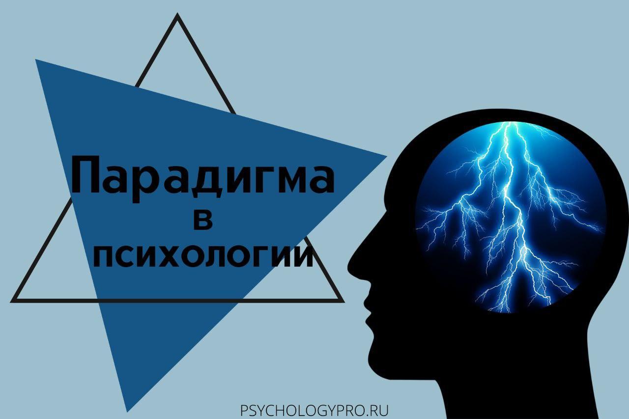 Парадигма в психологии