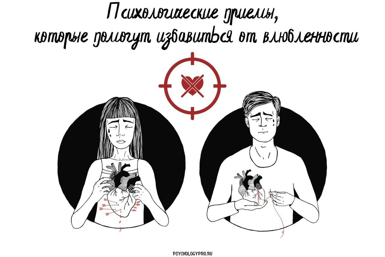 Какие психологические приемы помогут избавиться от влюбленности