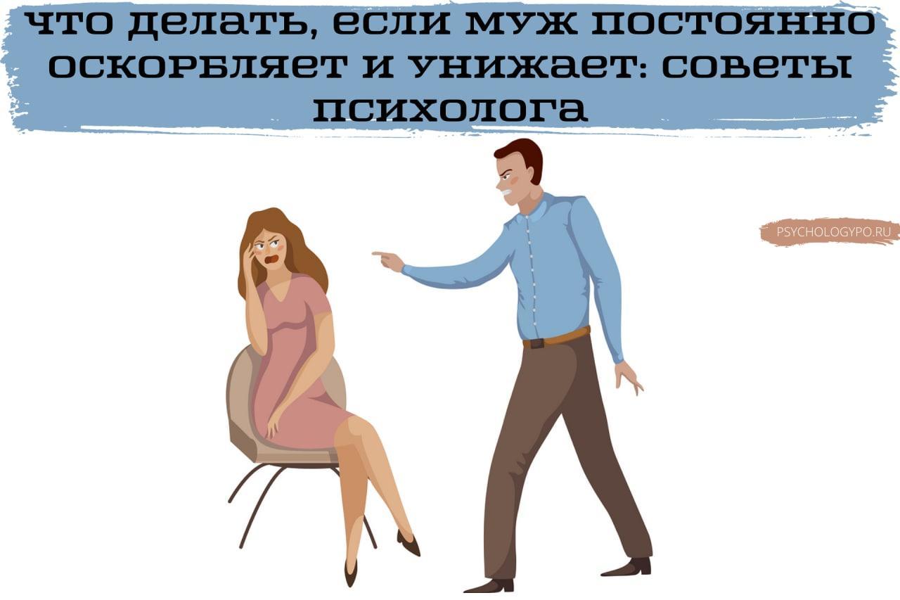 Что делать, если муж постоянно оскорбляет и унижает: советы психолога