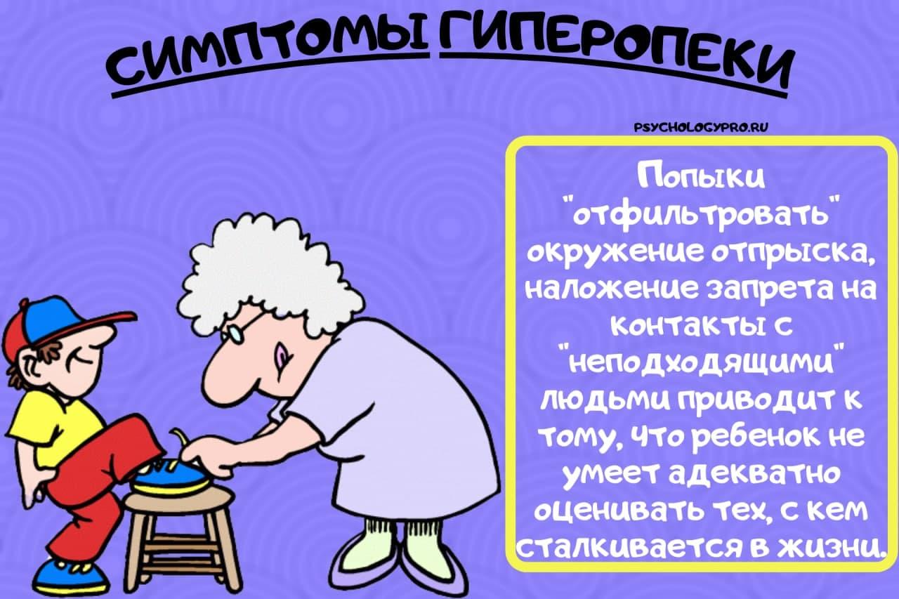 Симптомы гиперопеки