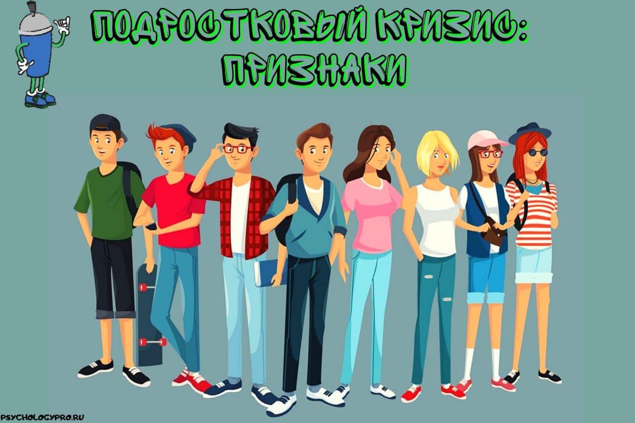 Подростковый кризис: признаки