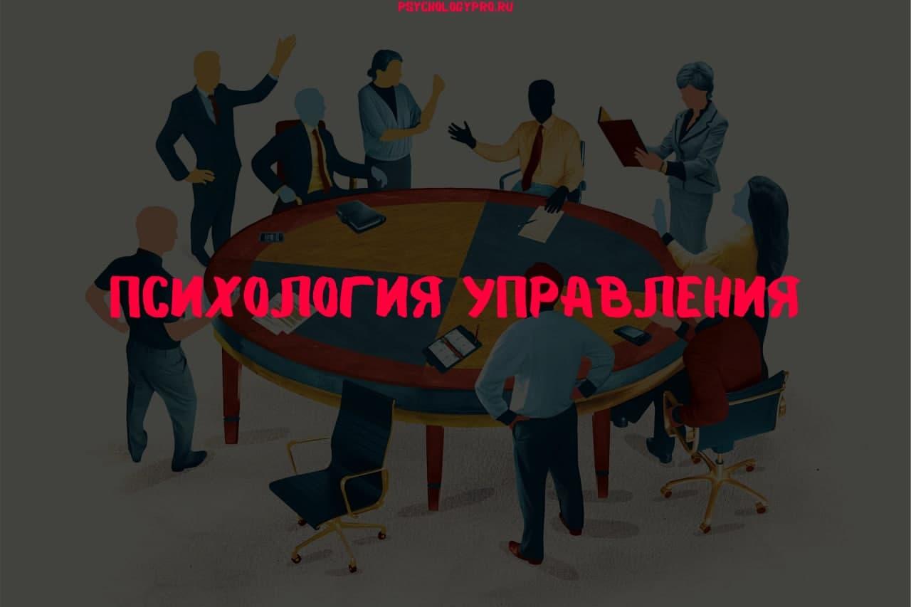 Чем полезна управленческая психология