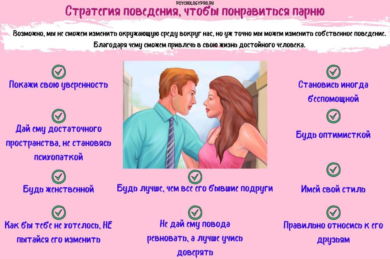 Как вести себя, чтобы понравиться мужчине