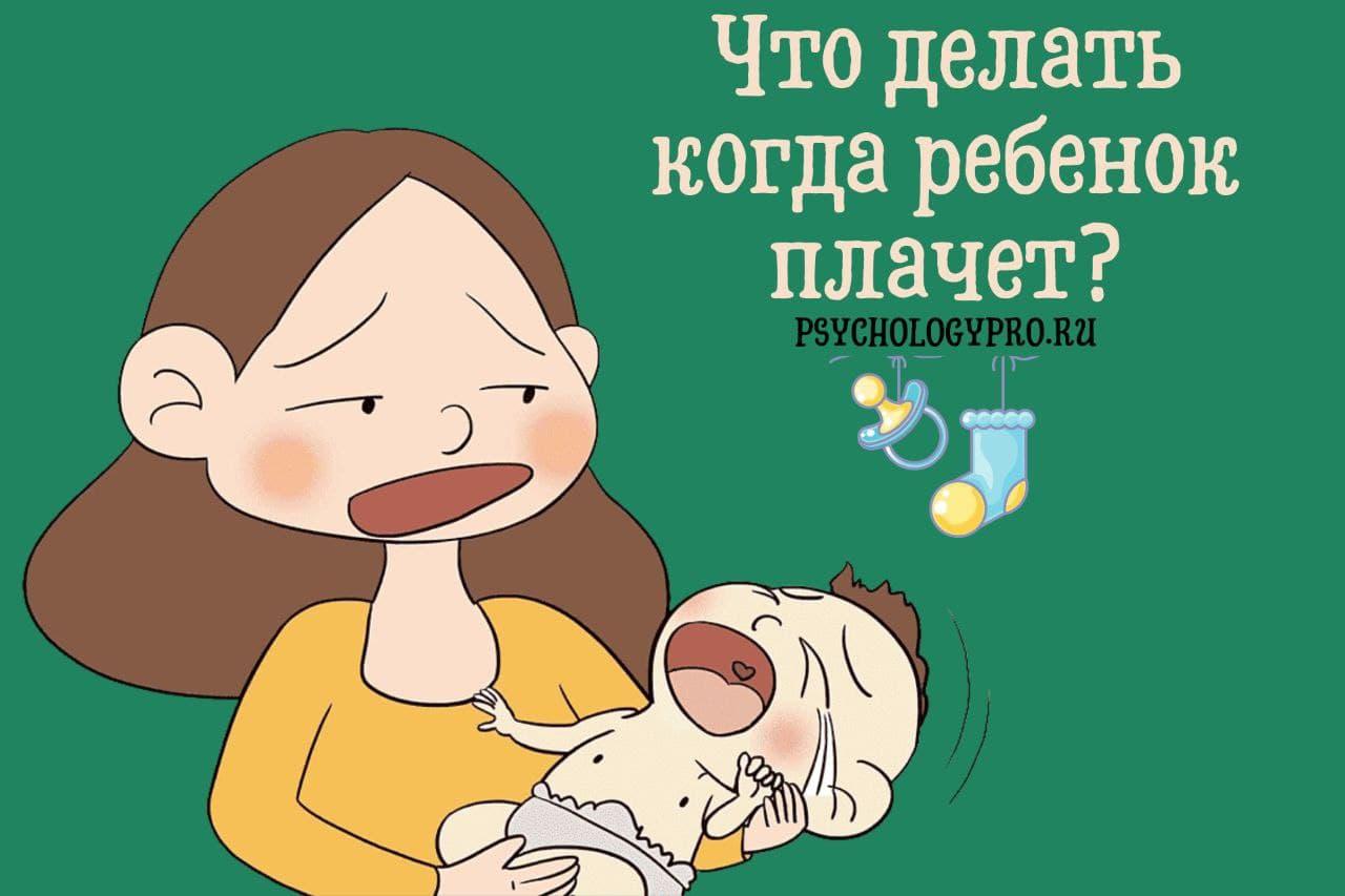 Что делать, когда ребенок плачет