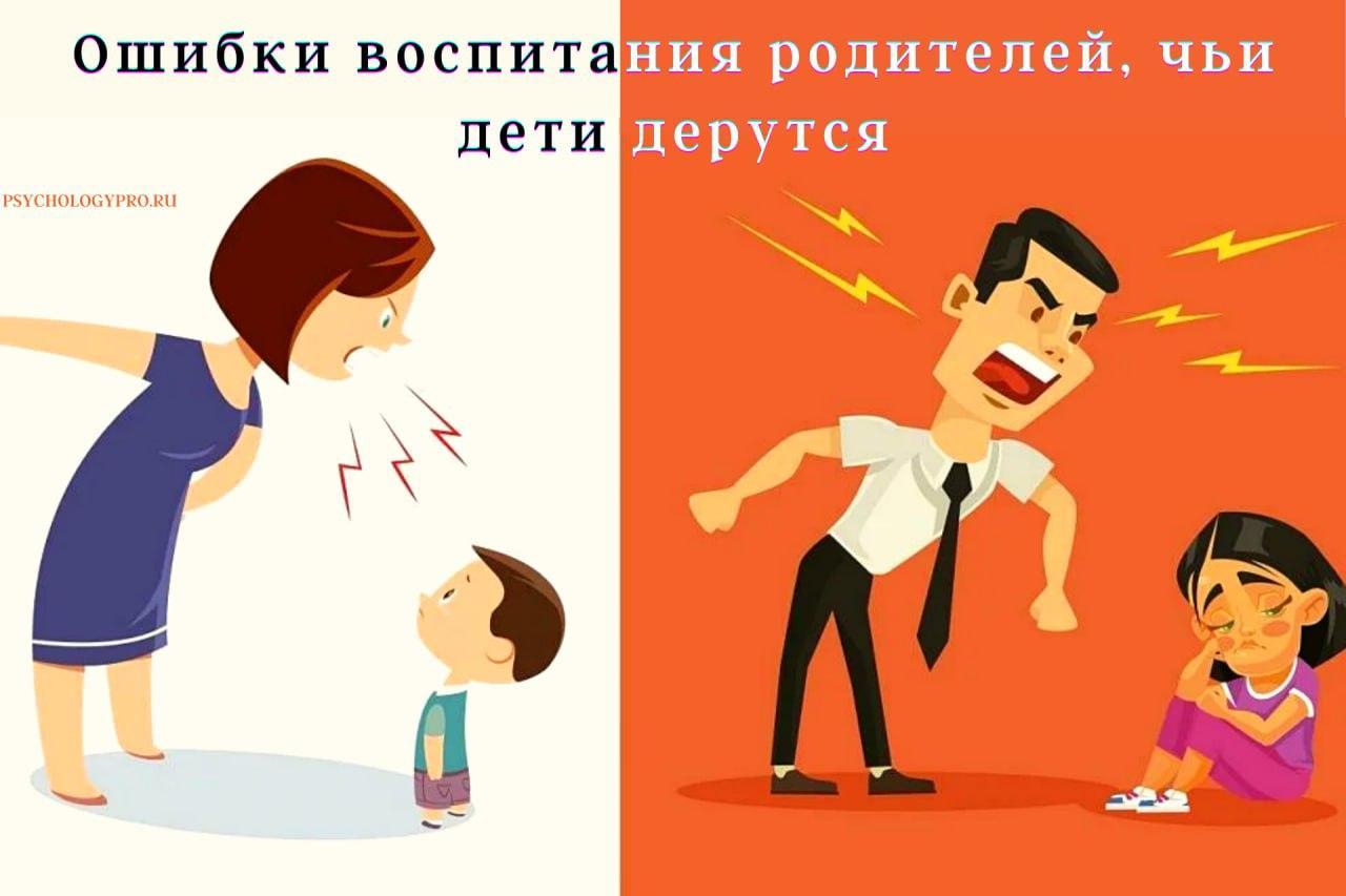 Ошибки родителей, если дети дерутся