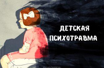 Психотравма