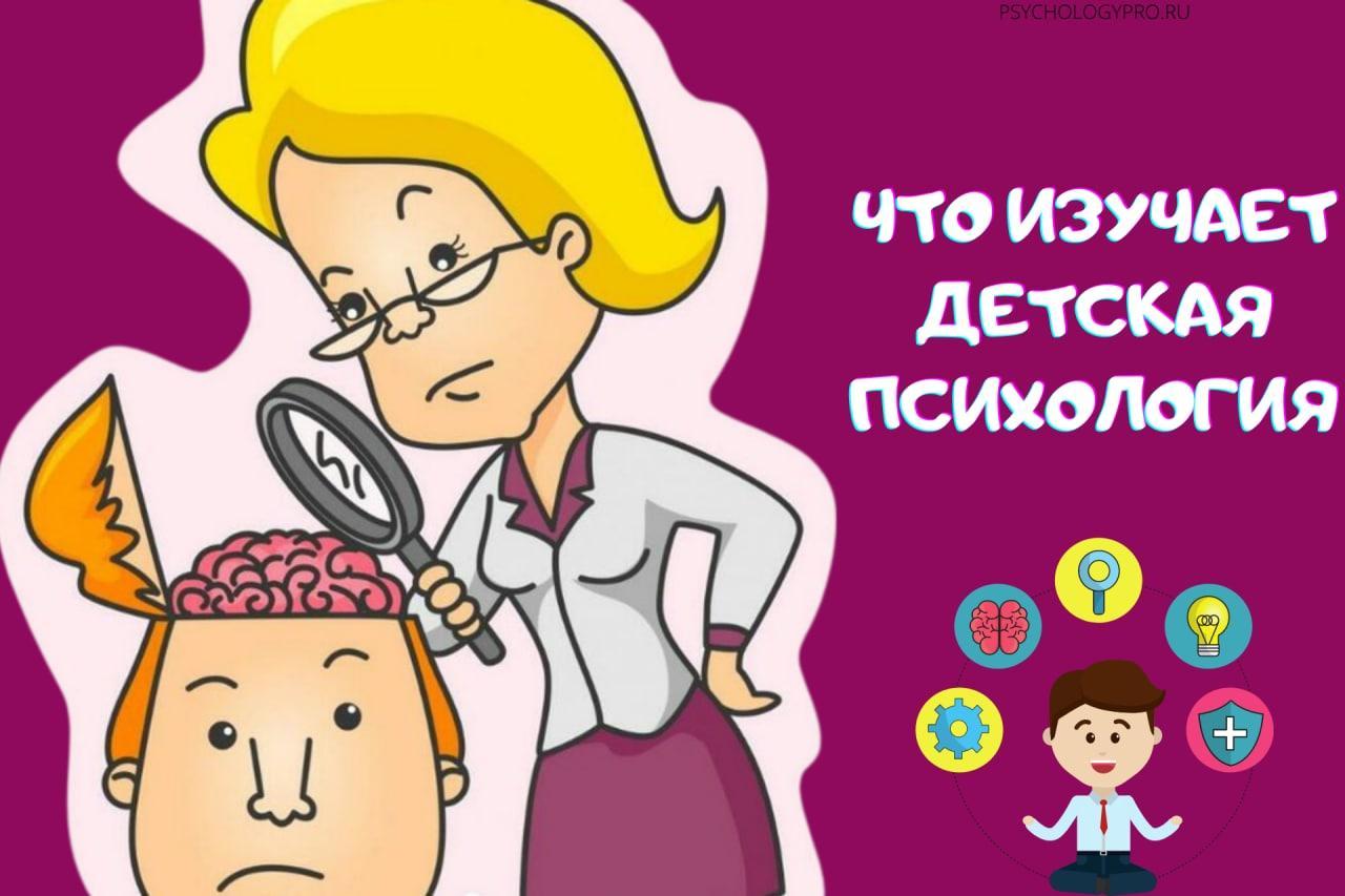 педагогика и психология детства