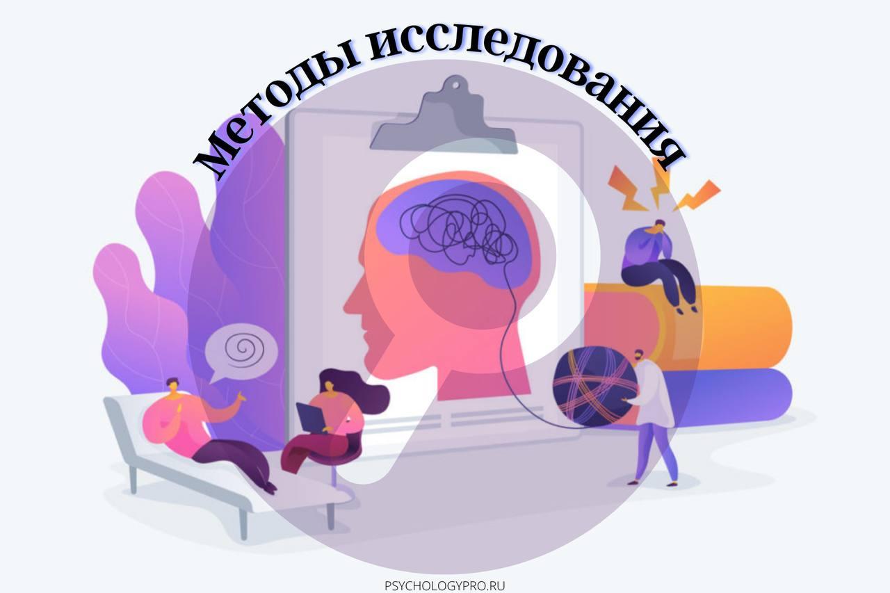 методы дифференциальной психологии