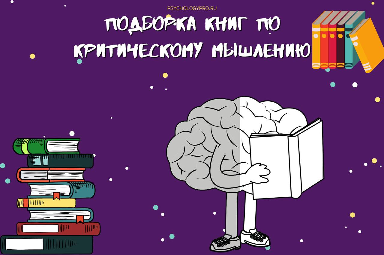 Критическое мышление: зачем нужно умение мыслить критически и как его развить