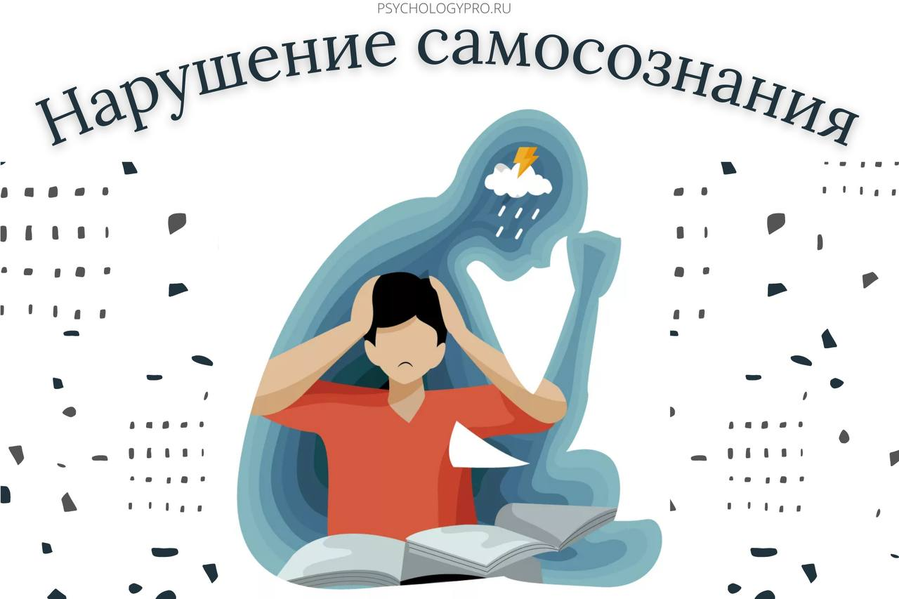 Самосознание  —  зачем изучать себя
