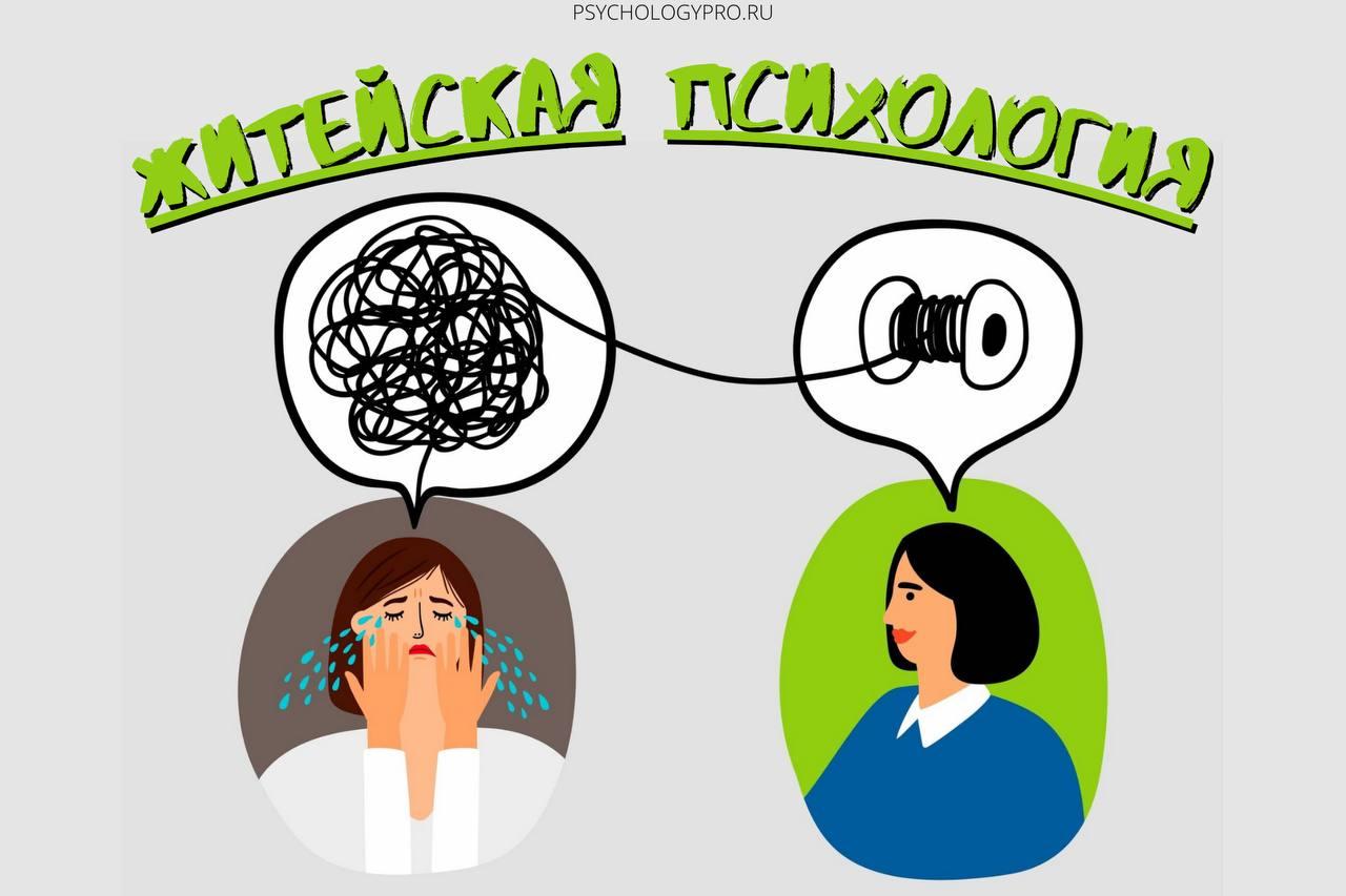 соотношение житейской и научной психологии
