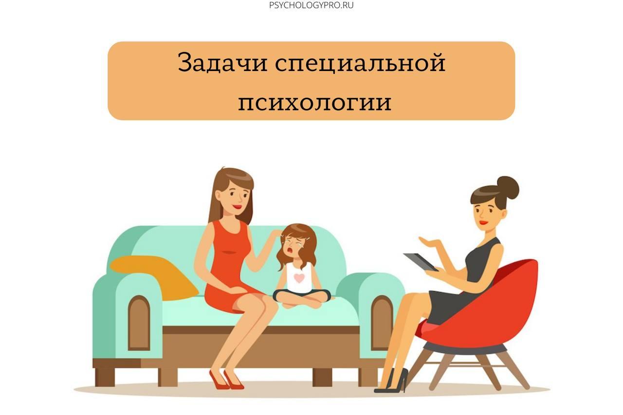 основы специальной психологии