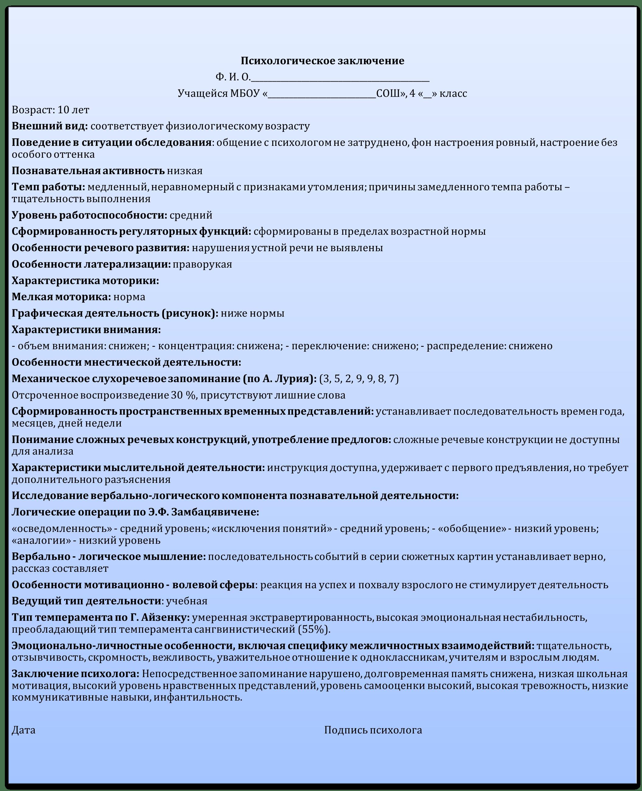 Заключение психолога по результатам психологического обследования